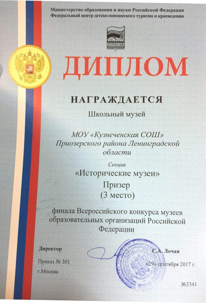 Кузнеченская
